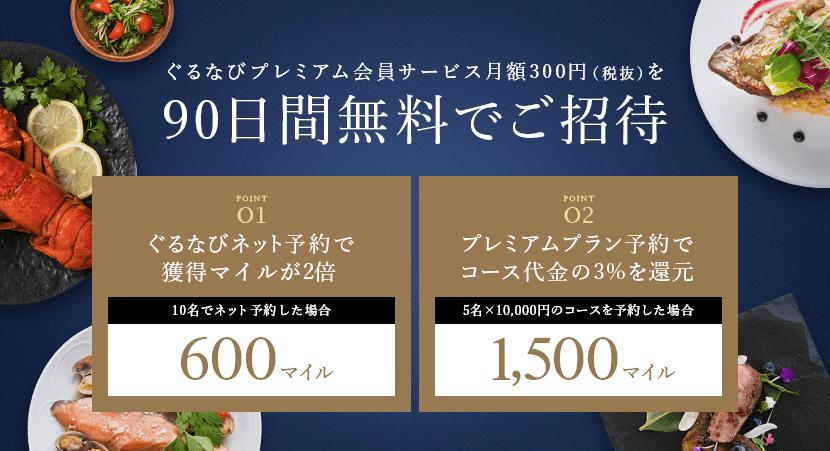 ぐるなびプレミアム会員サービス月額300円(税抜)を90日間無料でご招待