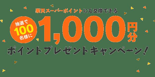 チョットぐ リニューアル記念プレゼントキャンペーン