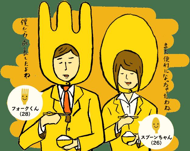 フォークくん(28)、スプーンちゃん(26)